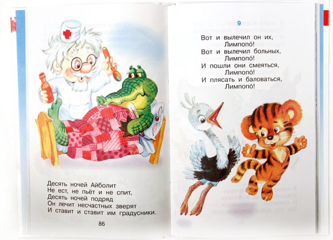 стихи чуковского с картинками прогулка