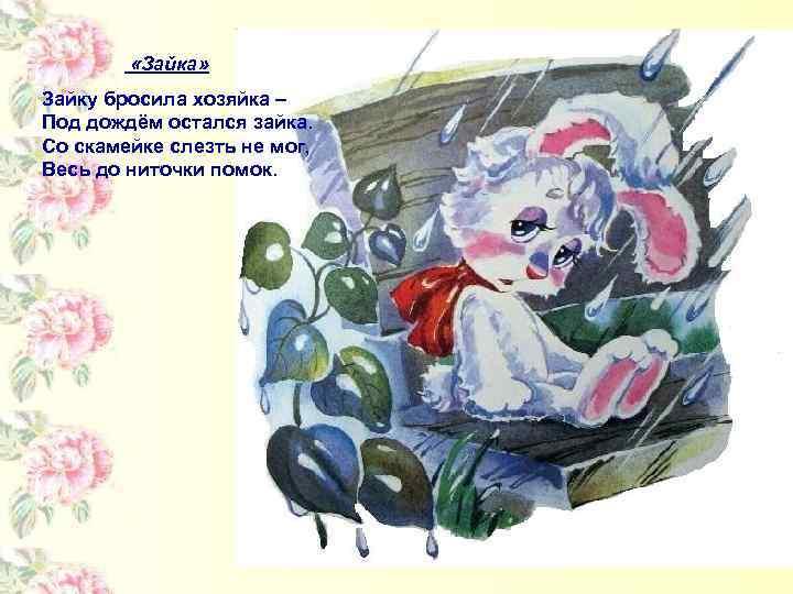 картинка к стиху барто зайка первое, второе растение